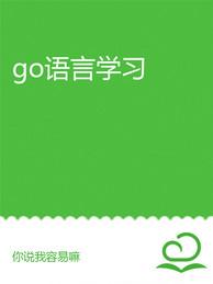 高效结构化日志库zap · go语言学习· 看云