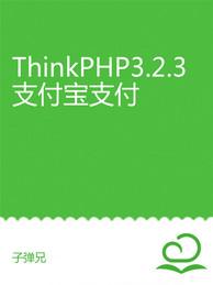 ThinkPHP3.2.3支付宝支付