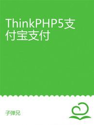 ThinkPHP5支付宝支付