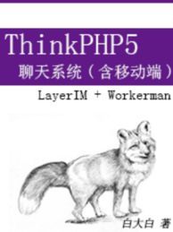 ThinkPHP5+workerman+layIM打造聊天系统